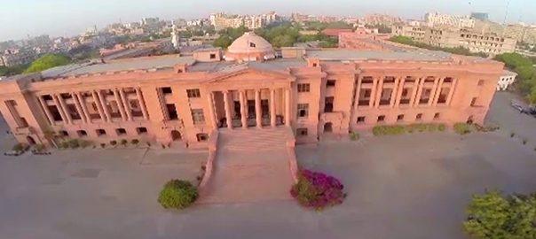 کتے سندھ ہائیکورٹ کراچی  92 نیوز