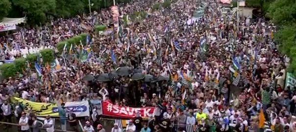 کشمیریوں سے اظہار یکجہتی  جماعت اسلامی  کراچی  92 نیوز امیر جماعت اسلامی  سراج الحق 