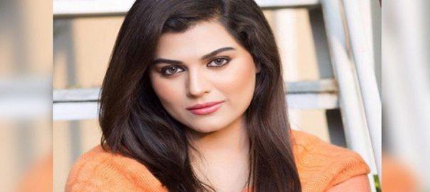 صوفیہ مرزا  ایف آئی اے  لاہور  92 نیوز اداکارہ اور ماڈل منی لانڈرنگ