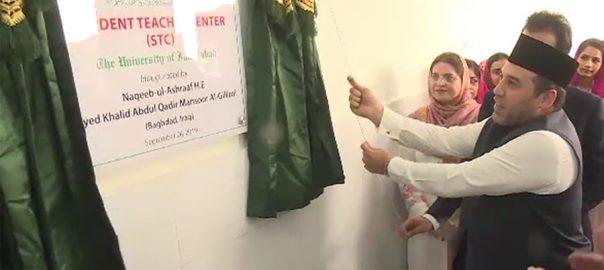 درگاہ حضرت غوث اعظم ، سجادہ نشین ، دی یونیورسٹی آف فیصل آباد ، اسٹوڈنٹس ٹیچر سینٹر ، افتتاح