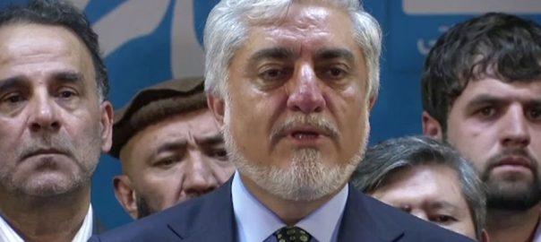 افغان صدارتی انتخابات، عبداللہ عبداللہ، جیت کا دعویٰ، نیوز کانفرنس، کابل،92 نیوز