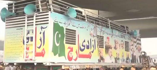 کراچی ، آزادی مارچ ، لاہور ، پڑاؤ، صوبائی دارالحکومت ، قافلے ، لیگی کارکنوں ، استقبال