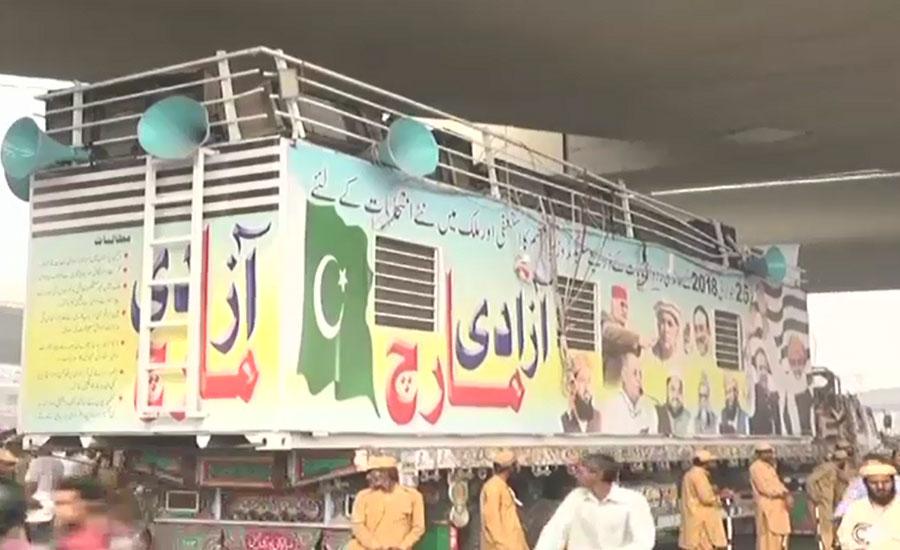 آزادی مارچ لاہور سے اپنی آخری منزل اسلام آباد روانگی کیلئے تیار