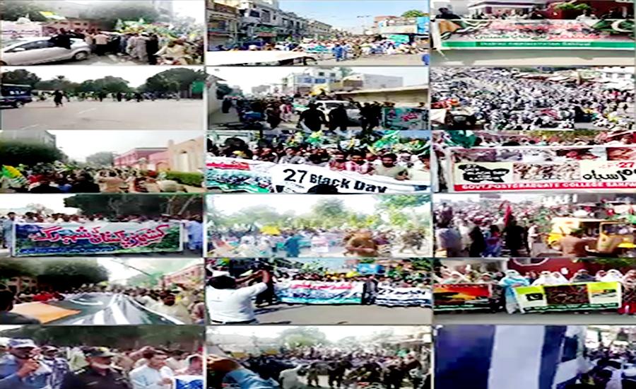 مقبوضہ کشمیر پر بھارت کے غیر قانونی قبضے کیخلاف پاکستان بھر میں یوم سیاہ منایا گیا