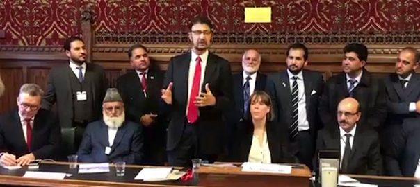 برطانوی پارلیمنٹ، کشمیر کانفرنس، سردار مسعود خان، شرکت، قرار داد منظور، لندن، 92 نیوز