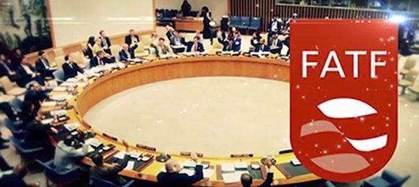 ایف اے ٹی ایف، اجلاس آج، پاکستان، بلیک لسٹ، پلان تشکیل، پیرس، 92 نیوز