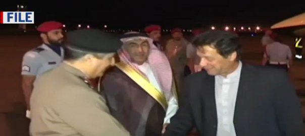 وزیراعظم ، عمران خان ، سعودی عرب ، روانہ