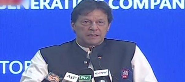 وزیر اعظم عمران خان، حب پاور اسٹیشن افتتاح، تقریب سے خطاب، 92 نیوز