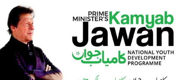 کامیاب جوان پروگرام  وزیر اعظم  اسلام آباد  92 نیوز  فلاح و بہبود  حکومتی پروگرام 