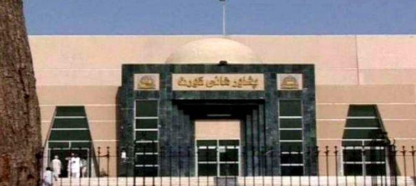 پشاور ہائیکورٹ صوبائی حکومت پشاور  92 نیوز خیبرپختونخوا حکومت  اٹک کنٹینرز
