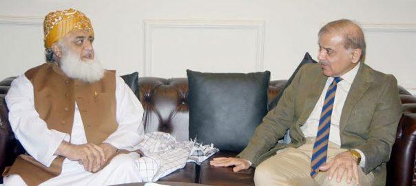 آزادی مارچ کا معاملہ، جے یوآئی، ن لیگ قیادت، آج ملاقات، لاہور، 92 نیوز