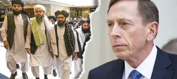 افغان امن عمل، پاکستان کا کردار اہم، جنرل ڈیوڈ پیٹریاس، واشنگٹن، 92 نیوز