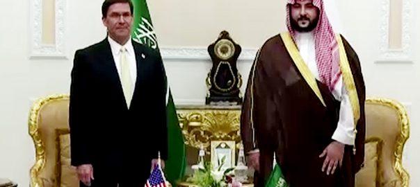 امریکی وزیر دفاع  غیر اعلانیہ  سعودی عرب  ریاض  92 نیوز مارک ایسپر  سعودی قیادت  افغانستان  سعودی دارالحکومت ریاض  خالد بن سلمان 