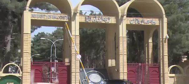 بلوچستان یونیورسٹی اسکینڈل ایف آئی اے  تحقیقات جاری  کوئٹہ  92 نیوز