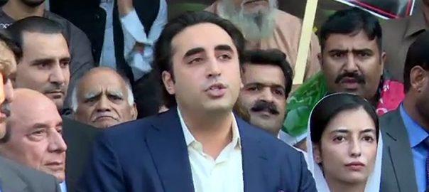 پیپلزپارٹی، ظالموں کے سامنے، سر نہیں جھکائے گی، بلاول بھٹو، میڈیا سے گفتگو، راولپنڈی، 92 نیوز