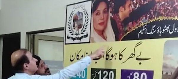 کراچی ، بلاول بھٹو زرداری ، نام ، جعلی ہاؤسنگ اسکیم ، انکشاف