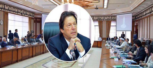 وزیر اعظم عمران خان، زیر صدارت، کابینہ اجلاس، آج ، اسلام آباد، 92 نیوز