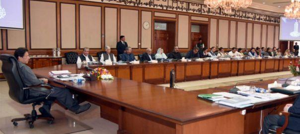 وفاقی کابینہ، نیب سمیت، 6 قوانین آرڈیننسز، منظوری موخر، اسلام آباد، 92 نیوز