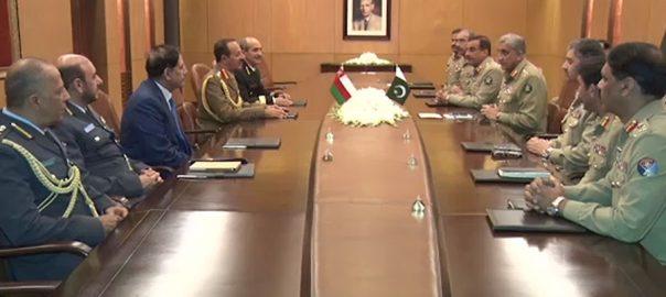 عمان ، مسلح افواج ، چیف آف اسٹاف ، لیفٹیننٹ جنرل احمد بن ہریتھ ، آرمی چیف ، جنرل قمر جاوید باجوہ ،ملاقات