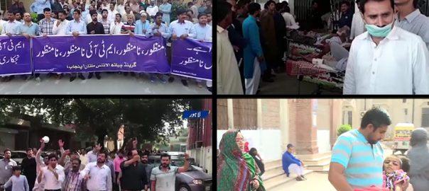 پنجاب لاہور  92 نیوز مسیحاؤں کی بے حسی راولپنڈی فیصل آباد