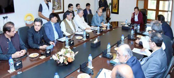 وزیراعظم ، عمران خان ، زیرصدارت ، معاشی ، ٹیم ، اجلاس، ارکان ، اقتصادی صورتحال ، اعداد و شمار ، بریفنگ
