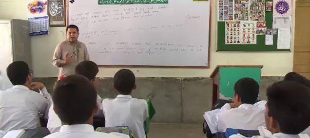 محکمہ تعلیم ، سندھ ، تباہی ، ذمہ دار ، 92 نیوز ، پتہ
