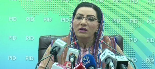 احتجاج سب کا حق  ریاست میں ریاست فردوس عاشق اسلام آباد  92 نیوز وزیر اعظم  عمران خان  معاون خصوصی  ڈاکٹر فردوس 