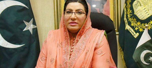 فردوس عاشق، برطانوی شاہی جوڑے، پاکستان آمد، خوش آمدید، اسلام آباد، 92 نیوز