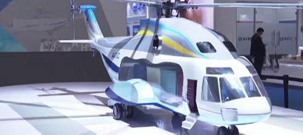 چین ہیلی کاپٹر ایکسپو بیجنگ  92 نیوز