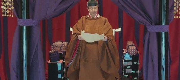 نورو ہیٹو  جاپان  شہنشاہ ٹوکیو  92 نیوز جان نشینی  روایتی تقریب  شاہی خاندان  امپیریل پیلس 