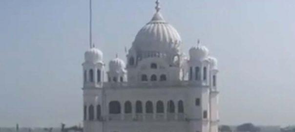 کرتار پور راہداری  افتتاحی تقریب  9 نومبر لاہور  روزنامہ 92 نیوز