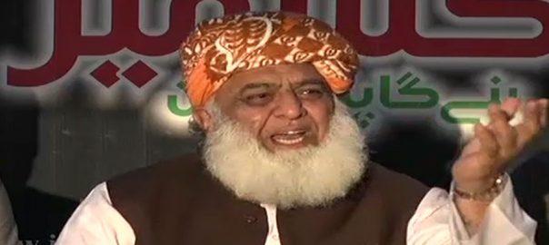 حکومت ، مخالف ، آزادی مارچ ، مولانا فضل الرحمٰن ، حمایتی مدارس ، تفصیلات ، طلب