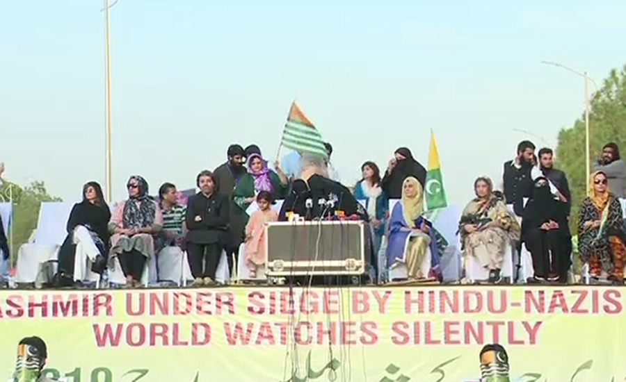 کشمیریوں سے اظہار یکجہتی کیلئے اسلام آباد میں ملین مارچ