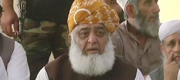 آزادی مارچ، ن لیگ وفد،آج ، فضل الرحمان سے ملاقات، اسلام آباد، 92 نیوز