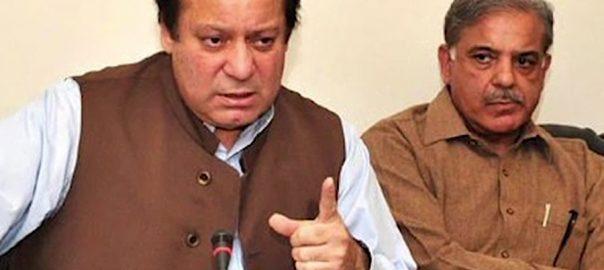 نواز شریف  شہباز شریف  چٹھی  منظر عام  لاہور  92 نیوز  جیل