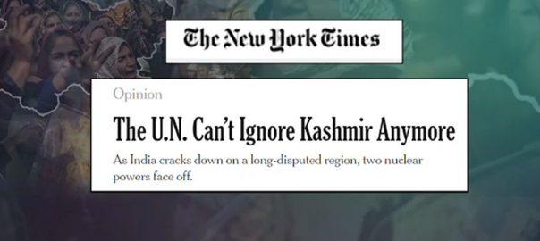 اقوام متحدہ ، مسئلہ کشمیر ، نظرانداز ، امریکی اخبار ، نیویارک ٹائمز