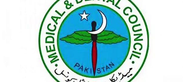 پاکستان میڈیکل ڈینٹل کونسل  ڈینٹل کونسل تحلیل  اسلام آباد  92 نیوز صدر مملکت  پی ایم ڈی سی  پاکستان میڈیکل کمیشن   ترجمان وزارت صحت 
