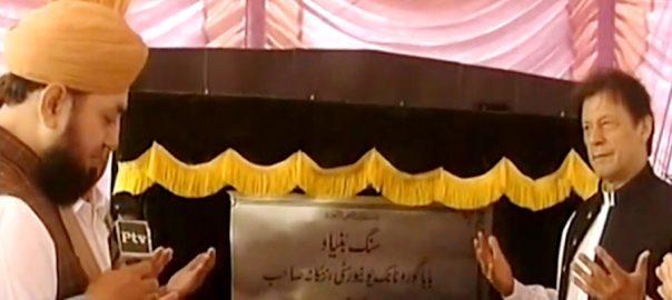 وزیر اعظم  بابا گرو نانک  یونیورسٹی  سنگ بنیاد  اسلام آباد  92 نیوز عمران خان ا