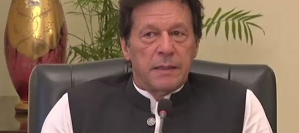 وزیراعظم ، سانحہ ساہیوال ، خصوصی عدالت ، فیصلے ، پنجاب حکومت ، اپیل ، ہدایت