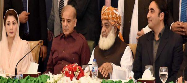 s مسلم لیگ ن  پیپلزپارٹی  دھرنے کو سپانسر  لاہور روزنامہ 92 نیوز