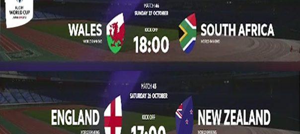 رگبی ورلڈ کپ 219  سیمی فائنلسٹ ٹوکیو  92 نیوز انگلینڈ نیوزی لینڈ ویلز  جنوبی افریقہ  جاپان 