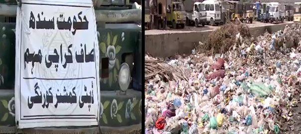 کراچی  کچرا  92 نیوز