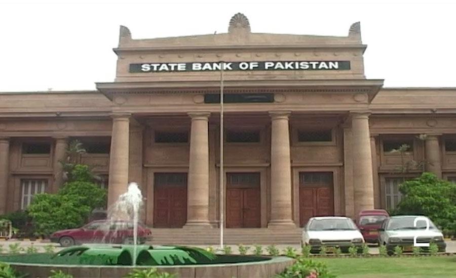 وفاقی حکومت کا آئی ایم ایف کے مطالبے پر سٹیٹ بنک آف پاکستان کے قانون میں ترامیم کا فیصلہ