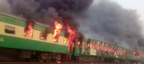 سانحہ تیز گام  گتھی مزید الجھ گئی  اسلام آباد  92 نیوز سوالہ نشان  عیال شاہد  شارٹ سرکٹ  سلنڈر دھماکہ