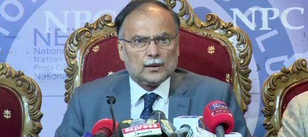 پی ٹی آئی، فارن فنڈنگ، اوپن ٹرائل، احسن اقبال، میڈیا سے گفتگو، لاہور، 92 نیوز