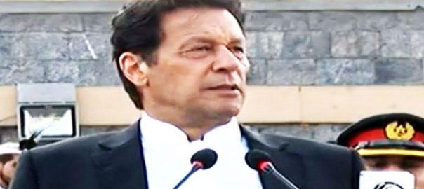 کشمیری ، 3 ماہ ، انسانی حقوق ، محروم ، پاکستانی ، قوم ، کشمیریوں ، کھڑی ، وزیراعظم