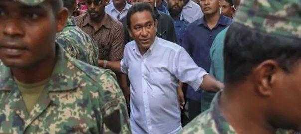 مالدیپ، سابق صدر، عبداللہ یامین، منی لانڈرنگ، الزام ثابت، مالی، 92 نیوز