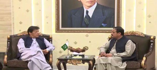 وزیراعظم، وزیراعلیٰ پنجاب، ملاقات، سیاسی، انتظامی صورتحال، گفتگو، لاہور، 92 نیوز