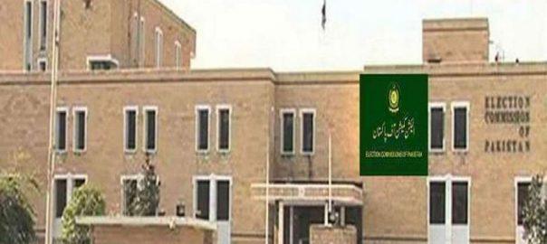 پی ٹی آئی، فارن فنڈنگ کیس، 26 نومبر، روزانہ کی بنیاد، سماعت ہوگی، اسلام آباد، 92 نیوز