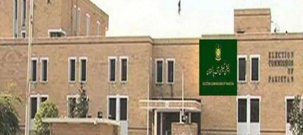 ممنوعہ و غیر ملکی فنڈنگ  ن لیگ  ڈونرز کی تفصیلات اسلام آباد  92 نیوز